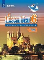 Селиванова. Французский язык. Второй иностранный язык. 6 класс. В двух частях. Часть 2. Учебник.