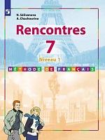 Селиванова. Французский язык. Второй иностранный язык. 7 класс. Первый год обучения. Учебник.