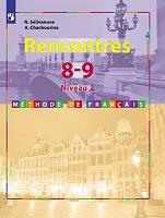 Селиванова. Французский язык. Второй иностранный язык. 8-9 классы. Второй и третий годы обучения. Учебник.