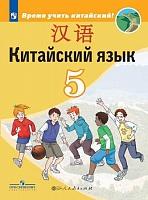 Сизова. Китайский язык. Второй иностранный язык. 5 класс. Учебник.