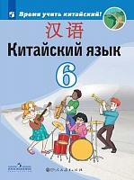 Сизова. Китайский язык. Второй иностранный язык. 6 класс. Учебник.