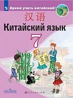Сизова. Китайский язык. Второй иностранный язык. 7 класс. Учебник.