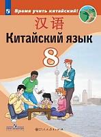 Сизова. Китайский язык. Второй иностранный язык. 8 класс. Учебник.