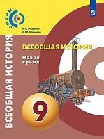 Медяков. Всеобщая история. Новое время. 9 класс. Учебник.