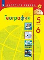 Алексеев. География. 5-6 класс. Учебник.
