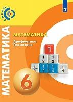 Бунимович. Математика. Арифметика. Геометрия. 6 класс. Учебник.