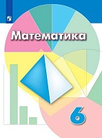 Дорофеев. Математика. 6 класс. Учебник.