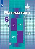 Никольский. Математика. 6 класс. Учебник.