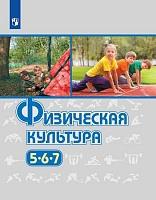Виленский. Физическая культура. 5-7 классы. Учебник.