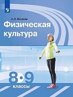 Матвеев. Физическая культура. 8-9 классы. Учебник.