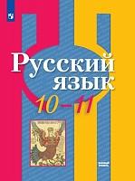 Рыбченкова. Русский язык. 10-11 классы. Базовый уровень. Учебник.