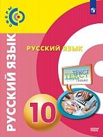 Чердаков. Русский язык. 10 класс. Базовый уровень. Учебник.