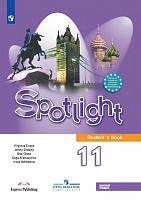 Афанасьева. Английский язык. 11 класс (базовый уровень). Учебник.. Spotlight