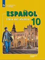 Кондрашова. Испанский язык. 10 класс. (углубленный уровень). Учебник.