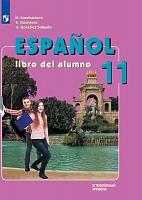 Кондрашова. Испанский язык. 11 класс. (углубленный уровень). Учебник.