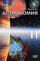 Левитан. Астрономия. 11 класс. Базовый уровень. Учебник.