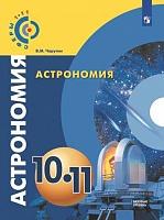 Чаругин. Астрономия. 10-11 классы. Базовый уровень. Учебник.