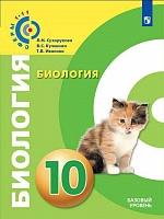 Сухорукова. Биология. 10 класс. Базовый уровень. Учебник.