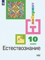 Алексашина. Естествознание 10 класс. Базовый уровень. Учебник.