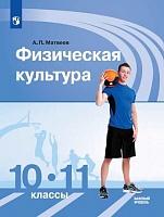 Матвеев. Физическая культура. 10-11 классы. Базовый уровень. Учебник.