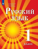 Азнабаева. Русский язык. 1 класс. Учебник для детей мигрантов и переселенцев. Учебник.