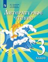 Сахипова. Литературное чтение. 3 класс. Учебник для детей мигрантов и переселенцев. Учебник.