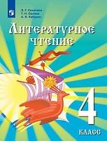 Сахипова. Литературное чтение. 4 класс. Учебник для детей мигрантов и переселенцев. Учебник.