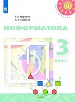 Рудченко. Информатика. 3 класс. Учебник. /Перспектива