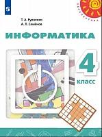 Рудченко. Информатика. 4 класс. Учебник. /Перспектива