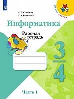 Семёнов. Информатика. 3-4 классы. Часть 1. Учебник. / УМК