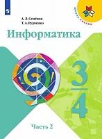 Семёнов. Информатика. 3-4 классы. Часть 2. Учебник. /(УМК Школа России)