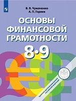 Чумаченко. Основы финансовой грамотности. 8-9 классы. Учебник.