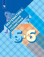 Панчищина. Математика. Наглядная геометрия. 5- 6 классы. Учебник.