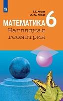Ходот. Математика. Наглядная геометрия. 6 класс. Учебник.