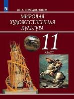 Солодовников. Мировая художественная культура. 11 класс. Учебник.