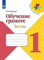 Игнатьева. Обучение грамоте. Тесты. 1 класс / УМК