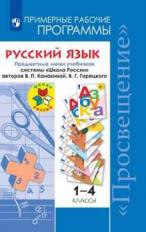 Горецкий. Русский язык. Примерные рабочие программы. Предметная линия учебников системы