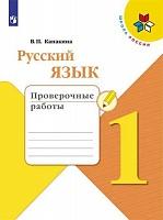 Канакина. Русский язык. Проверочные работы. 1 класс /(УМК Школа России)