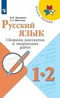 Канакина. Русский язык. Сборник диктантов и творческих работ. 1-2 классы / УМК