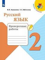 Канакина. Русский язык. Проверочные работы. 2 класс /(УМК Школа России)