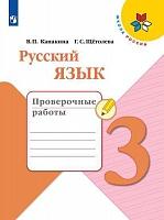 Канакина. Русский язык. Проверочные работы. 3 класс /(УМК Школа России)
