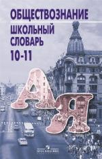 Боголюбов. Школьный словарь по обществознанию 10-11 класс
