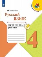 Канакина. Русский язык. Проверочные работы. 4 класс /(УМК Школа России)