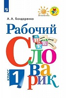 Бондаренко. Рабочий словарик. 1 класс /Перспектива