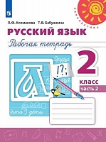 Климанова. Русский язык. Рабочая тетрадь. 2 класс. В 2-х ч. Ч. 2 /Перспектива