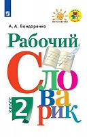 Бондаренко. Рабочий словарик. 2 класс /Перспектива
