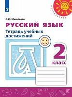 Михайлова. Русский язык. Тетрадь учебных достижений. 2 класс /Перспектива