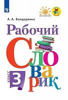 Бондаренко. Рабочий словарик. 3 класс /Перспектива
