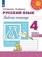 Климанова. Русский язык. Рабочая тетрадь. 4 класс. В 2-х ч. Ч. 2 /Перспектива