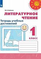 Бойкина. Литературное чтение. Тетрадь учебных достижений. 1 класс /Перспектива